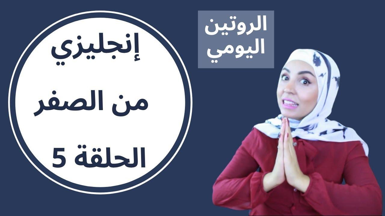 انجليزي من الصفر | مي جمال | الحلقة 5 |