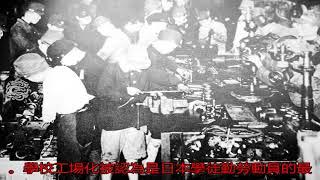 Publication Date: 2018-06-04 | Video Title: 二戰時日本勤勞動員下的少國民 學校工場化后為侵略制造彈藥_搜