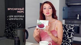 видео Лучшие витаминные напитки из брусники