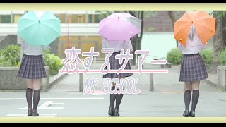 【SO.ON project】MY SCHOOL『恋するサマー』公式MV Short Ver.