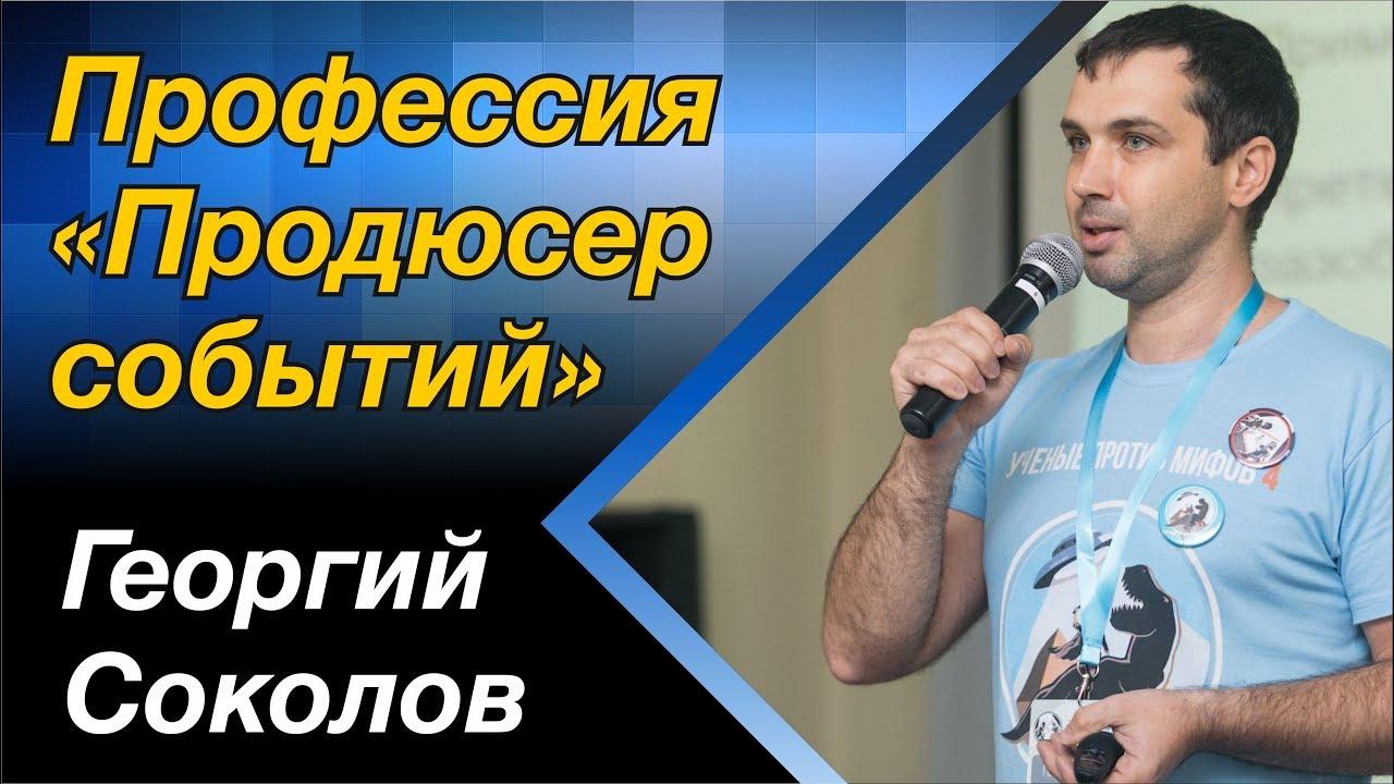 Как организовать мероприятие: научную конференцию, ивент, событие, семинар | Лекция Георгия Соколова