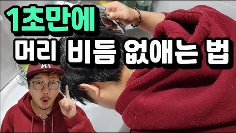 1초만에 머리비듬 없애는 법[How to get rid of hair dandruff in 1 second]