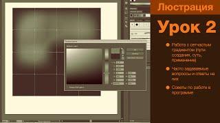 От Photoshop до Illustrator -Урок 2: Сетчатый градиент (+Ответы на вопросы)(Данный видеоурок предназначен для усвоения поверхностных знаний о этом инструменте. Скоро будет урок о..., 2013-10-18T08:10:43.000Z)