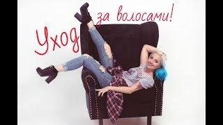 УХОД ЗА ВОЛОСАМИ!!!! от @velinia.ru