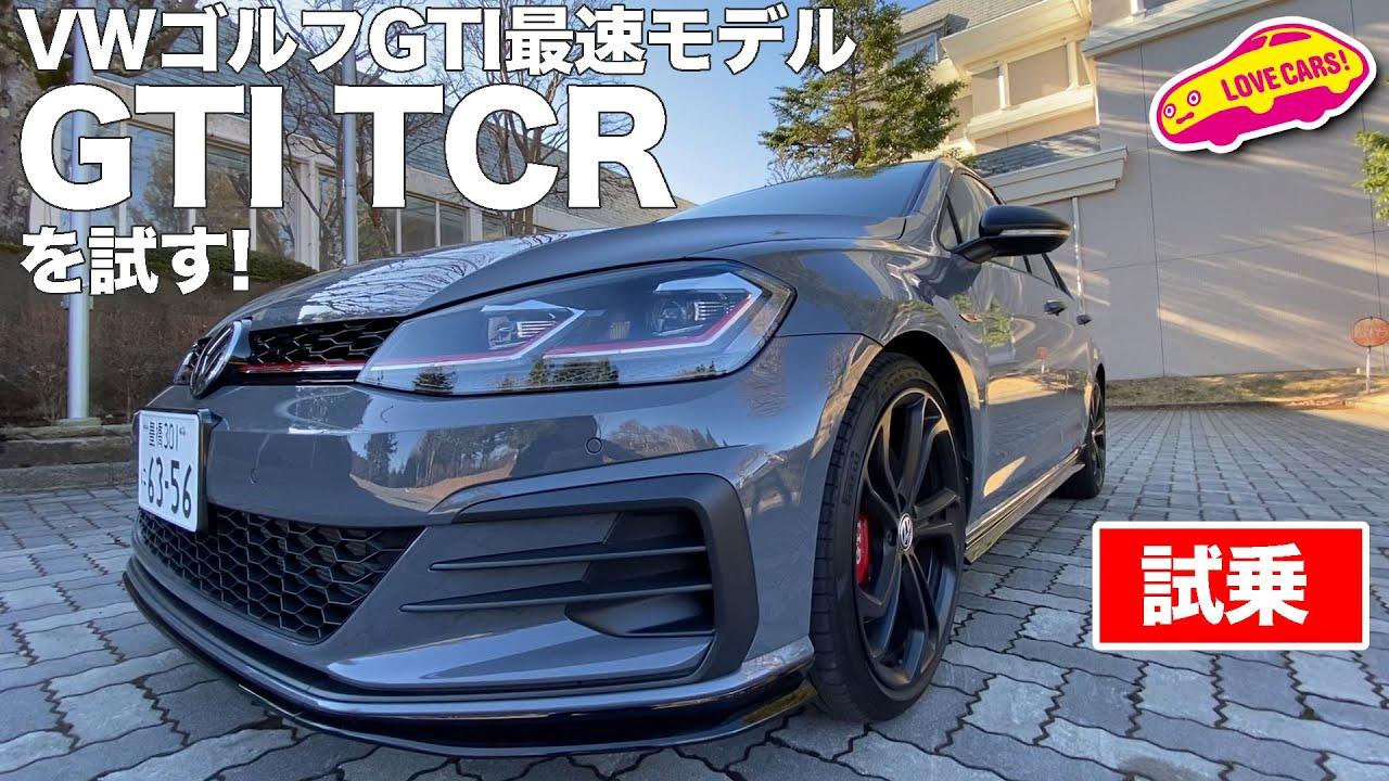 ゴルフ gti vw VWが突如「ゴルフGTIクラブスポーツ」発表!300馬力、専用エアロパッケージを身にまとうシビック・タイプRの「天敵」