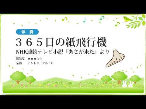 オカリナ365日の紙飛行機/NHK連続テレビ小説あさが来たより楽譜あり