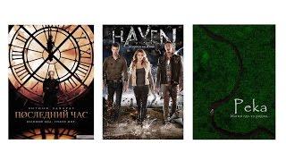 3 сериала: Последний час, Тайны Хейвена, Река