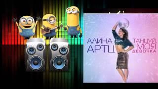 Алина Артц - Танцуй, моя девочка! Новинки Музыки | New Music