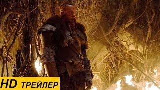 Последний охотник на ведьм/Last Witch Hunter (2015) | Трейлер на русском | HD