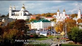 Работа в Витебске. Приглашаем молодых людей для работы в 2013 году.(Компания производитель приглашает к сотрудничеству инициативных молодых людей из города Витебска для..., 2013-04-02T15:34:48.000Z)
