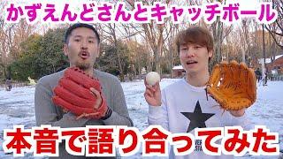 大雪の中カズエンドさんとキャッチボール!初対面の2人がお互い本音で語り合ってみた!【YouTuberとキャッチボール vol.1 kazu end】