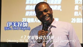 新造的人 #7 聖靈乃禱告良伴(上)-Making the Holy Spirit your prayer partner-1