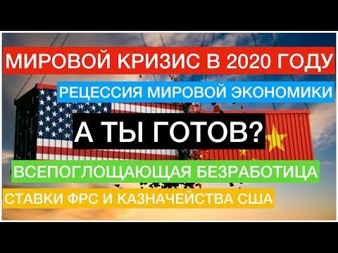 Мировой кризис в 2020 году! Рецессия экономики и торговая война США с Китаем