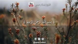 سورة المعارج - كامله | القارئ اسلام صبحي | ارح قلبك