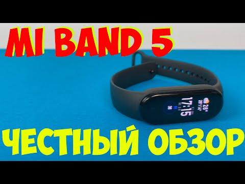 Xiaomi Mi Band 5 Global Version ЧЕСТНЫЙ ОБЗОР СТОИТ ЛИ ИХ БРАТЬ
