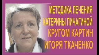 Методика лечения Катерины Пичагиной картинами Игор...