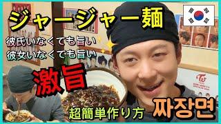 ジャージャー麺|生きてる韓国日本IKITERU TVさんのレシピ書き起こし