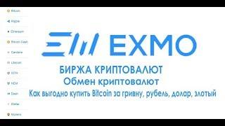 EXMO Как выгодно купить Bitcoin за гривну, рубель, долар, злотый Обмен криптовалют Обзор Отзывы