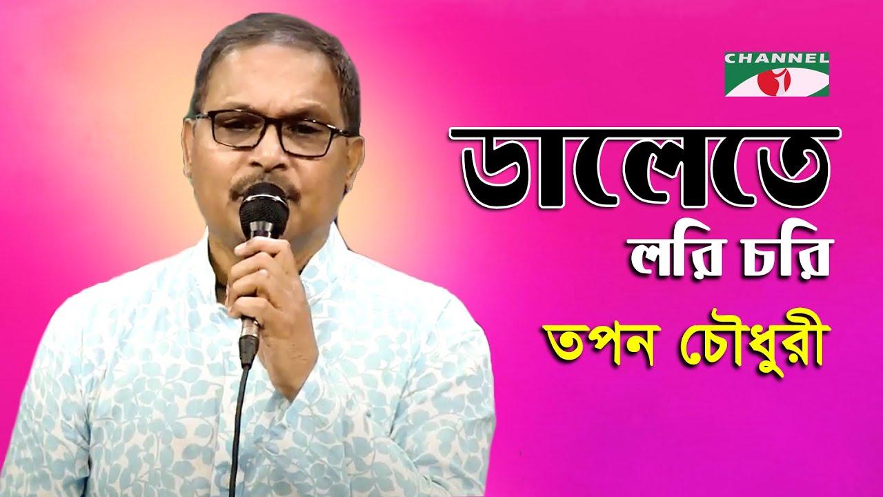 Dalete Lori Chori Boio | Tapon Chowdhury | Folk Song | Channel i