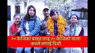 बखत को सह परिवार मेडियामा | २० केजिका  बखत लाई; २० केजिको माला सहित   स्वागत | Bakhat's Family.