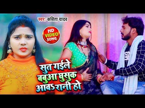 #Video - #Kavita Yadav - सूत गईल बबुआ घुसुक आवS रानी हो - Mithilesh Singh Premi - Bhojpuri Songs