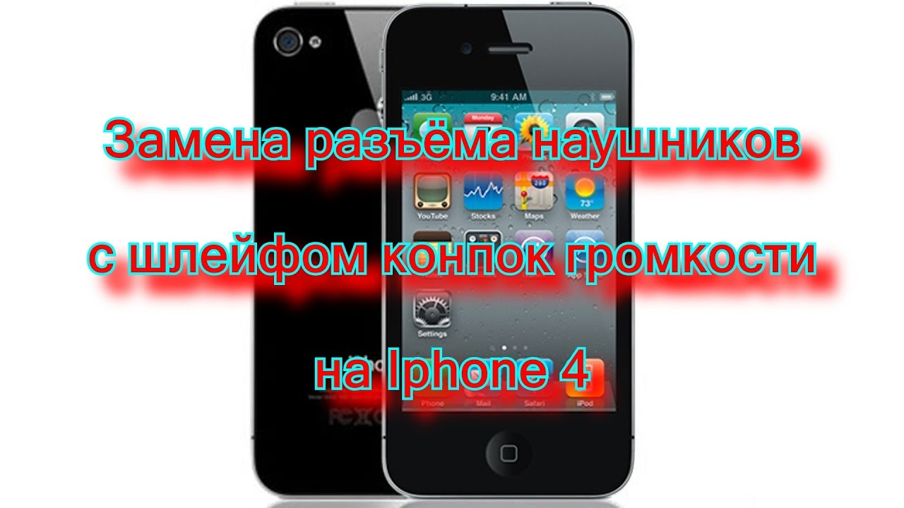 замена входа наушников iphone 4s