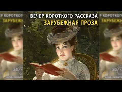 Рассказы, Зарубежная проза радиоспектакль слушать