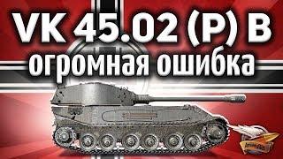 VK 45.02 (P) Ausf. B - Я самый невезучий игрок в мире - Не делай так
