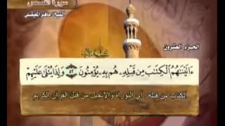 الجزء العشرون 20 من القرآن بصوت الشيخ ماهر المعيقلي Full Juz 20 By Maher Al Muaiqly