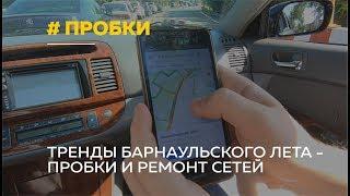 Город погряз в пробках: когда завершатся ремонты дорог и сетей в Барнауле?