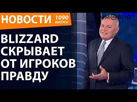 видео: blizzard скрывает от игроков правду. Новости