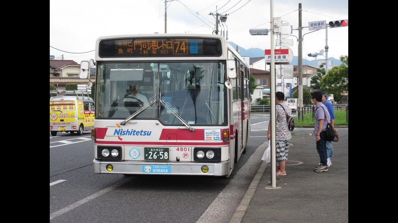 レア運用】西鉄バス北九州 戸畑 ...