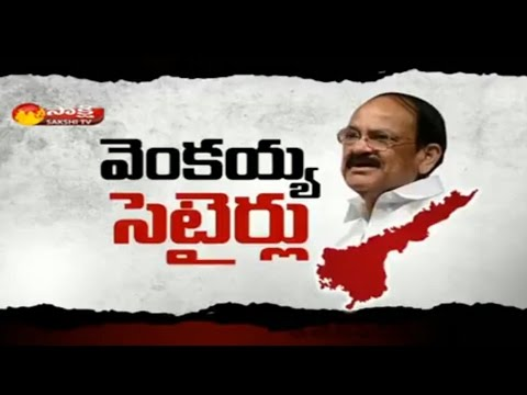 Venkaiah Naidu's Double Standard Comments on Special Status to AP - Watch Exclusive