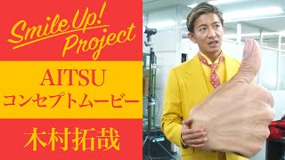 Smile Up! Project  〜AITSUコンセプトムービー〜 木村拓哉