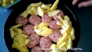 Обед по Быстрому и Очень Просто Картофель с Котлетами в Духовке.