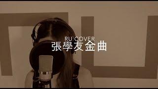 張學友金曲串燒 Jacky Cheung's Medley (cover by RU)