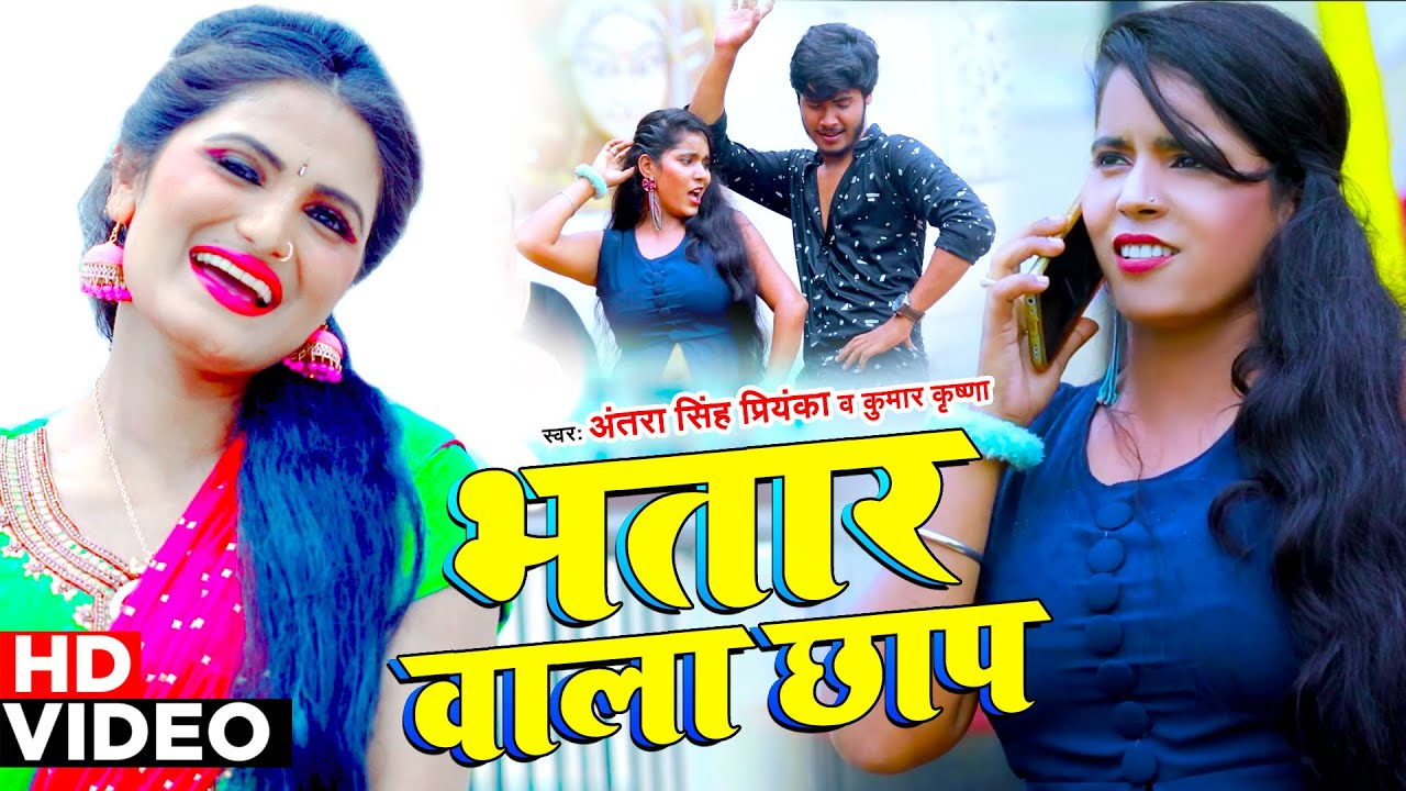 #VIDEO SONG | भतार वाला छाप | #Antra Singh Priyanka & Kumar Krishna | Bhatar Vala Chhap | #Bhojpuri