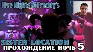 FNAF - SISTER LOCATION ночь 5