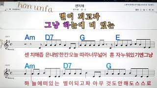센치해/위너노래방, 통기타 , 코드 큰악보,  가라오케, 반주Karaoke, Sheet Music, Chor…