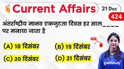 5:00 AM - Current Affairs 2019 | 21 Dec 2019 | Current Affairs Today | wifistudy