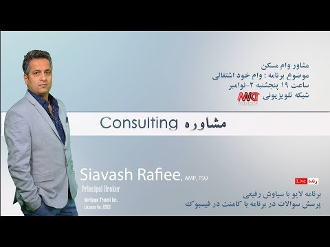 Your consultant-E5 Mortgage business for self وام خود اشتغالی