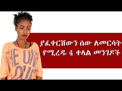 Ethiopia:አንድን ሰው ማፍቀር ለማቆም የሚረዱ 4 ቀላል መንገዶች