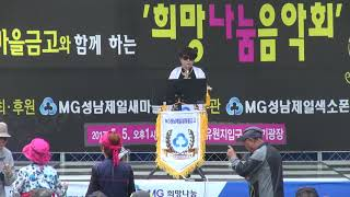 2017년 5월MG성남제일새마을금고 문화행사  이재순님