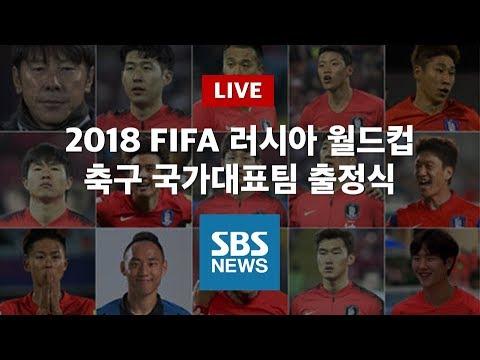 2018 FIFA 러시아 월드컵 대한민국 축구 국가대표팀 출정식|SBS LIVE thumbnail
