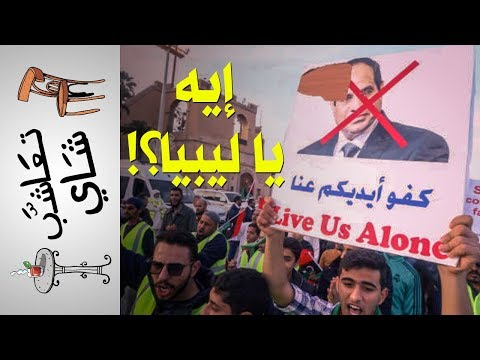 {تعاشب شاي} (185) ايه اللي بيحصل في ليبيا؟