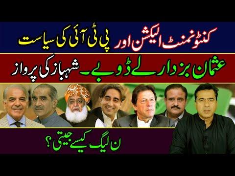 Cantonment elections 2021 and PTI politics