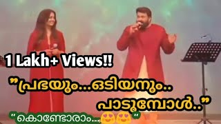 "Manjuwarrier and Lalettan Singing ""kondoram"" | Odiyan Songs HD"