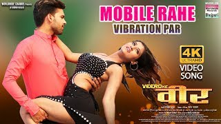 MOBILE RAHE VIBRATION PAR | Nivedan Choudhary, Akanksha Dubey | ALKA, ABHILASH | 4K VIDEO SONG 2019