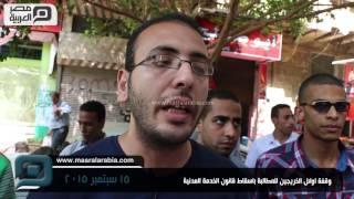 مصر العربية   وقفة اوائل الخريجين للمطالبة باسقاط قانون الخدمة المدنية