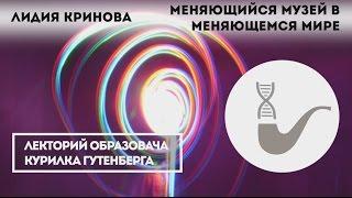 Лидия Кринова - Как меняются музеи?